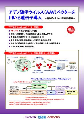 アデノ随伴ウイルスベクターを用いる遺伝子導入