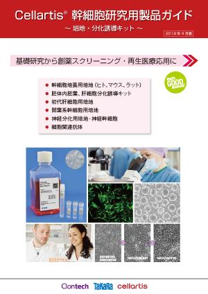 Cellartis 幹細胞研究用製品ガイド