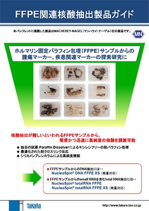 FFPE関連核酸抽出製品ガイド