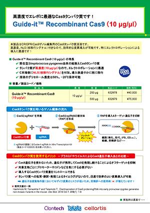 Guide-it Recombinant Cas9 (10 μg/μl)