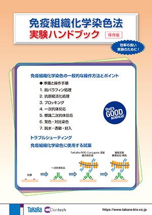 免疫組織化学染色法実験ハンドブック