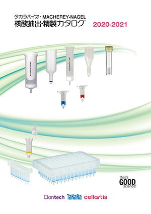 タカラバイオ・MACHEREY-NAGEL社 核酸抽出・精製カタログ2020-2021