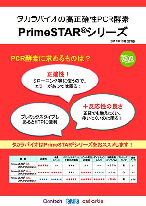 高正確性PCR酵素PrimeSTARシリーズ