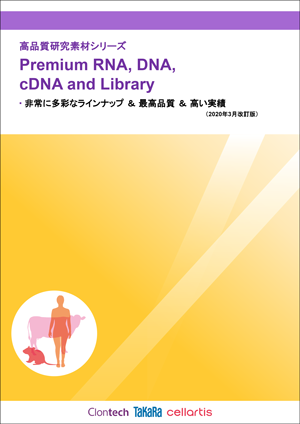 高品質研究素材シリーズ Premium RNA, DNA, cDNA and Library