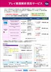 アレイ解析受託サービス2015