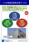 バイオ医薬品開発支援サービス