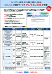 タカラバイオの受託サービス オンライン注文