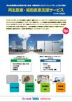 再生医療・細胞医療支援サービス ベクター製造/セルバンク製造/細胞加工